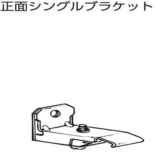 フルネス アルテリア17100個入り 正面シングルブラケット 17型用正面シングルブラケットアンバー
