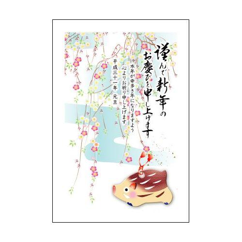 亥年お年玉付年賀はがき同一デザイン10枚入りセレクトカラー/2019_ARP10-02/