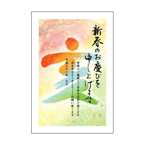 亥年お年玉付年賀はがき同一デザイン10枚入りセレクトカラー/2019_ARP10-06/