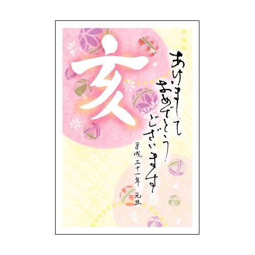 亥年お年玉付年賀はがき同一デザイン10枚入りセレクトカラー/2019_ARP10-09/