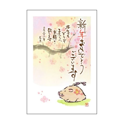 亥年お年玉付年賀はがき同一デザイン10枚入りセレクトカラー/2019_ARP10-12/