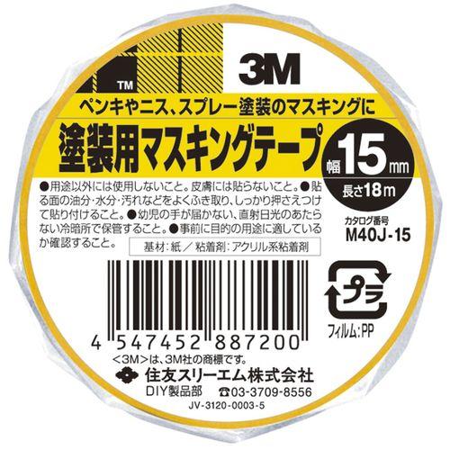 スリーエム 塗装用マスキングテープ15mmX18m M40J-15 1セット(270m:18m×15巻) 382-7011