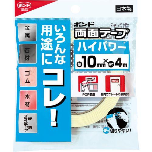 両面テープハイパワー 幅10mm×長4m/#05260