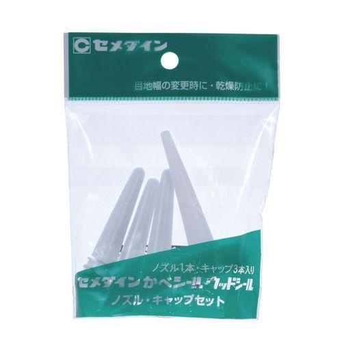 ノズルキャップセット/ノズル1・キャップ3/袋
