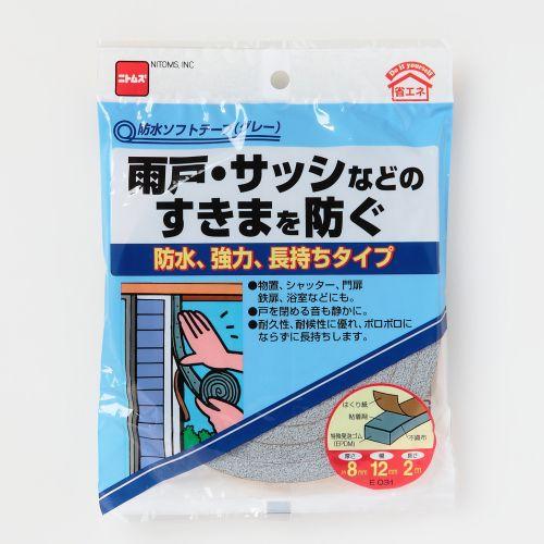 ニトムズ 防水ソフトテープ 8mm厚×12mm幅×2m長 グレー E031