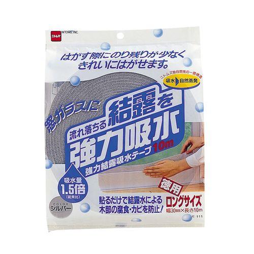 強力結露吸水テープ シルバー E1110(1巻)