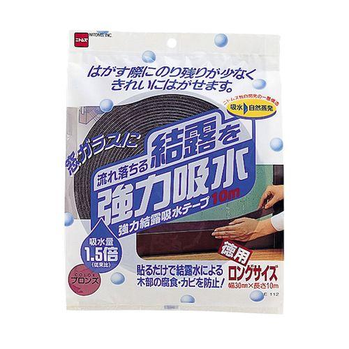 強力結露吸水テープ 10m ブロンズ(1巻)