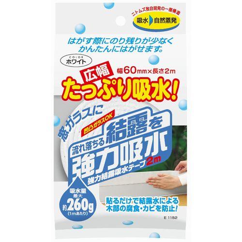 強力結露吸水テープ 広幅 ホワイト(1巻)