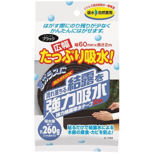 強力 結露吸水 テープ 広幅 ブラック E1153(1巻入)