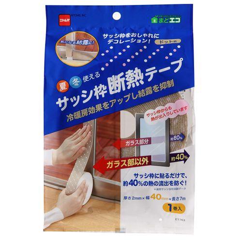 サッシ枠断熱テープ DECO40 ドット(1巻)