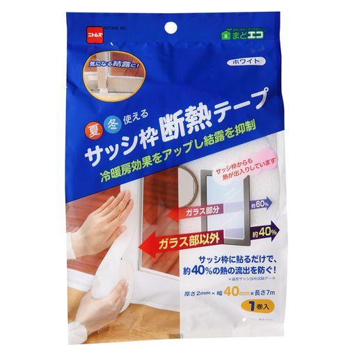 サッシ枠断熱テープ40 ホワイト(1巻)