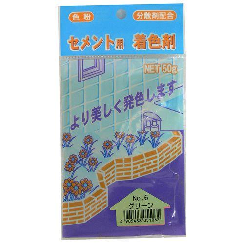 セメント用着色剤 No.6 グリーン 50g