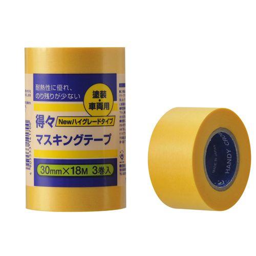 得々マスキングテープ NEW-HG 黄 3巻パック 30mm×18m 2590380030 1セット(12個)