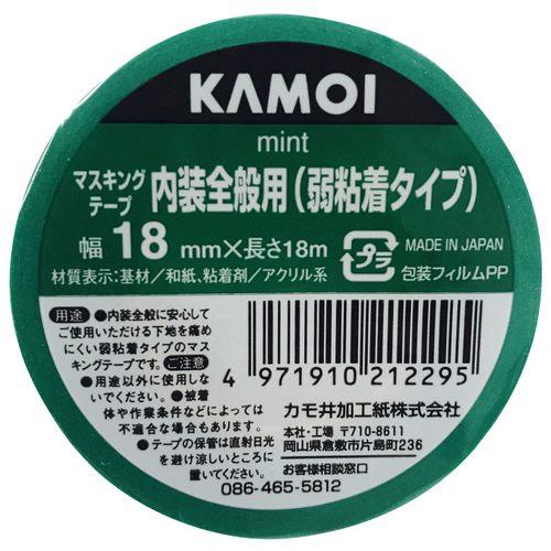 マスキングテープミント/0 18mmx18m