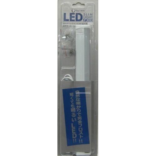 日本グローバル照明 LEDスリムライト SLED-F30D