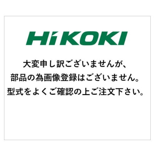 日立工機 ハイコーキ 給水タンクスポンジ組 [6856]