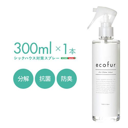 ホームテイスト シックハウス対策スプレー(300mlタイプ)単品 ECOFUR-300--TU