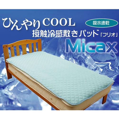 コーポレーション イケヒコ コーポレーション 接触冷感 敷パッド フリオ MICAX 1513959