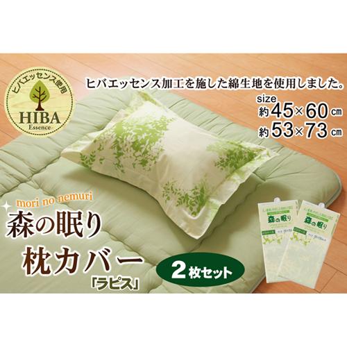 イケヒコ 枕カバー 洗える ラピス ピロケース 2901480