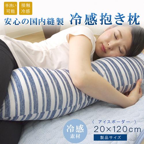 抱き枕 洗える 冷感 涼感 接触冷感 ひんやりタッチ 『アイスボーダー』 約20×120cm ♯1553169