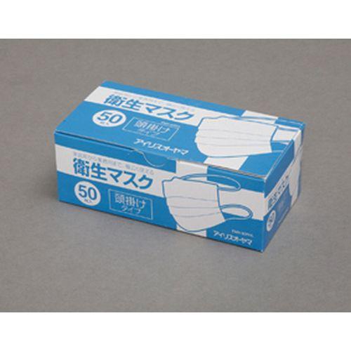 アイリスオーヤマ 衛生マスク 頭掛けタイプ EMN-50PHL 50枚入