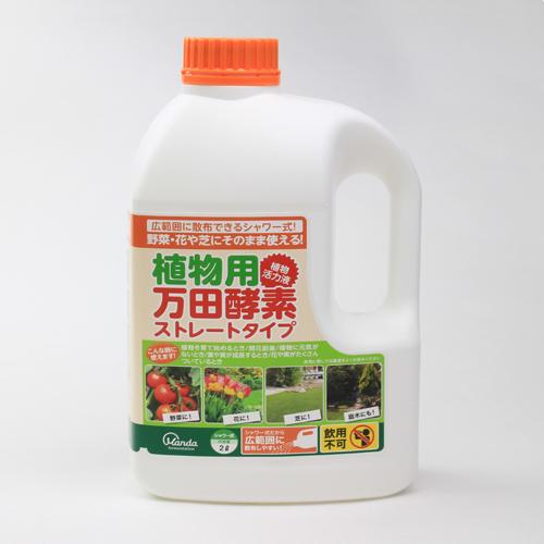 アイリスオーヤマ 植物用万田酵素 シャワータイプ 2L
