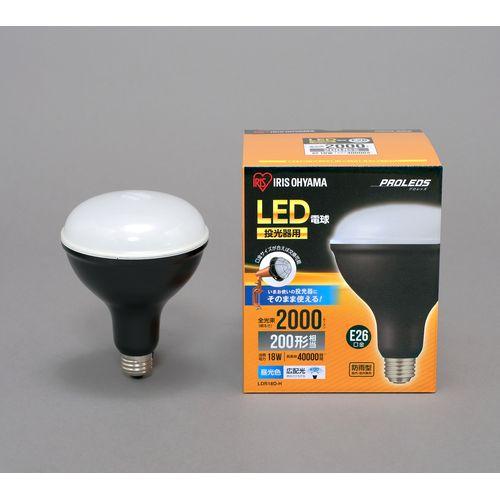 投光器用交換電球 2000lm ワークライト 現場 仕事 作業灯 作業用照明 LDR18D-H(568662) アイリスオーヤマ