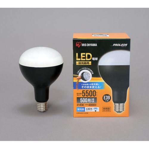 投光器用交換電球 5500lm ワークライト 現場 仕事 作業灯 作業用照明 LDR45D-H-E39(568664) アイリスオーヤマ (送料無料)
