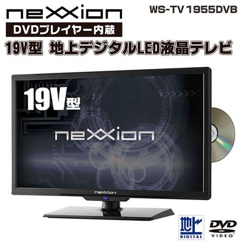 【クリックで詳細表示】19V型地上デジタルハイビジョンLED液晶テレビ WS-TV1955DVB