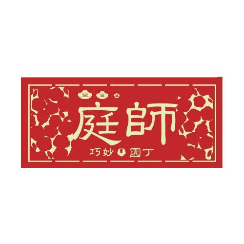 職人道楽 (117)