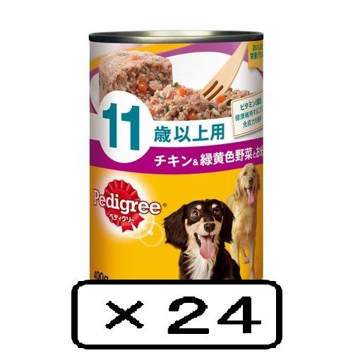 ペディグリー 11歳以上用 チキン&緑黄色野菜とお米入り 400gx24缶入り