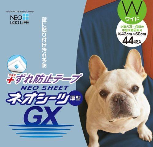 ネオシーツ ずれ防止GX ワイド 44枚