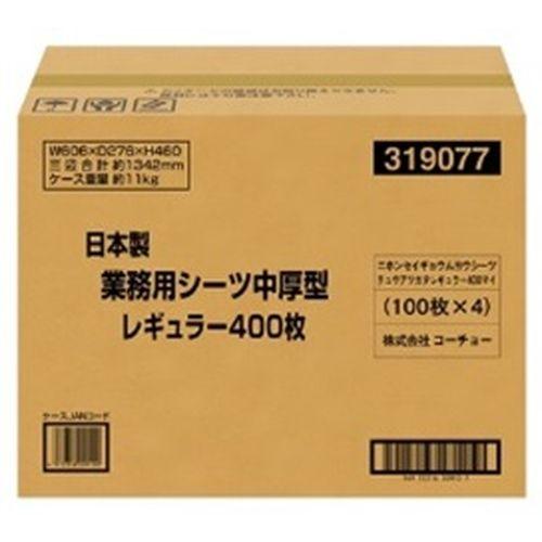 日本製 業務用中厚型シーツ レギュラー 400枚