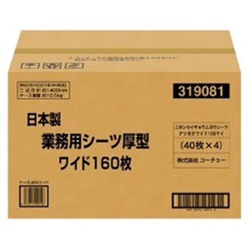 日本製 業務用厚型シーツ ワイド 160枚