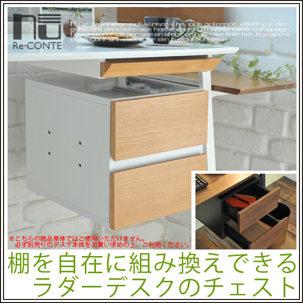 Re・conte Ladder Desk NU (CHEST)NU-002-BKBR