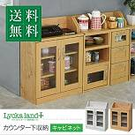 Lycka land カウンター下収納 キャビネット カントリー調FLL-0062-WH FLL-0062-NA