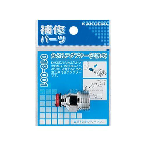 【クリックで詳細表示】カクダイ分水孔アダプター(逆防式) 019-001 019-001