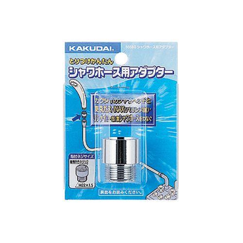 シャワーホース用アダプター 9358G
