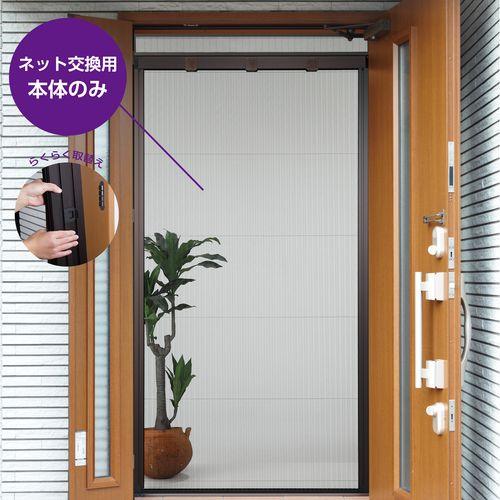 川口技研 アルキング網戸ワイドサイズネット交換用本体 AKW-17本体のみ
