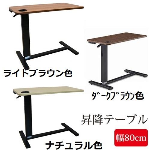 大和通商 昇降式サイドテーブル ダークブラウン DW1208DBR