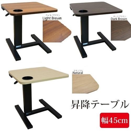 大和通商 昇降式サイドテーブル ライトブラウン DW1209lLBR