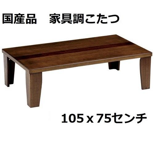 モビレックス 国産品軽量家具調こたつタモ突板105センチ幅ブラウン色折れ脚 セレクト ブラウン