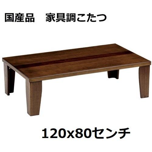モビレックス 国産品軽量家具調こたつタモ突板120センチ幅ブラウン色折れ脚 セレクト ブラウン
