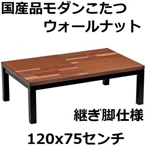 モビレックス 国産品家具調コタツおしゃれなウォールナットブロック材105幅 コルク