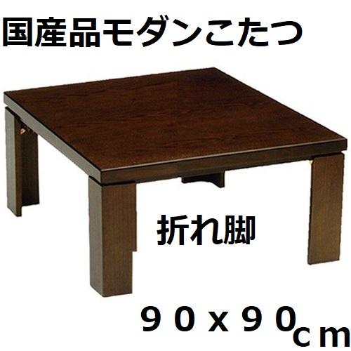 モビレックス 国産品家具調コタツ軽くておしゃれタモ材90幅正方形 白川