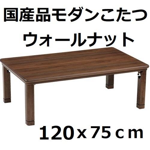 モビレックス 国産品家具調コタツ軽くておしゃれなウォールナット材120幅 角丸