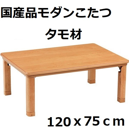 モビレックス 国産品家具調コタツ軽くておしゃれタモ材120幅長方形 角丸