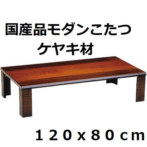 モビレックス 国産品家具調コタツおしゃれなツートンケヤキ材120幅 フォレスト