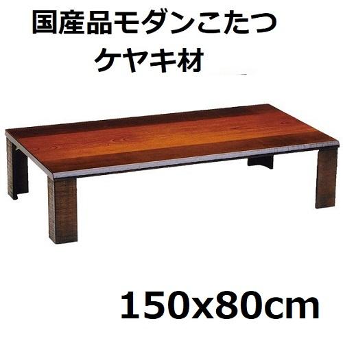 モビレックス 国産品家具調コタツおしゃれなツートンタモ材150幅 フォレスト