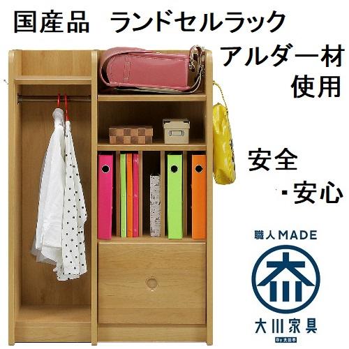 モビレックス 日本製品ランドセルラック74センチ幅 マナぶ
